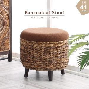 アジアン家具 スツール 腰掛け椅子 いす チェア バナナリーフ アバカ エスニック バリ C205AT|landmark