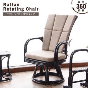 籐の椅子 回転チェア パーソナルチェア ラタン ハイバック C2601CBZ|landmark