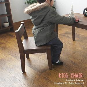 キッズチェア 子供用 椅子 チーク無垢 木製 おしゃれ ナチ...