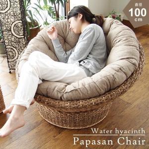 10月中旬出荷 アジアン家具 パパサンチェア パラボラチェア 1人掛け ソファー 椅子 ウォーターヒヤシンス C289ATZ|landmark