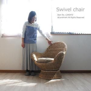 アジアン家具 椅子 チェア パーソナルチェア 回転 ウォーターヒヤシンス 籐 ラタン C290ATZ|landmark
