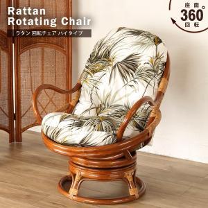 籐椅子 回転チェアー ラタン イス ハイバック 一人用 木製 和風 C299HRC1の写真