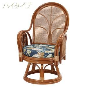 籐椅子 回転チェアー パーソナルチェア 高座椅子 いす ラタ...