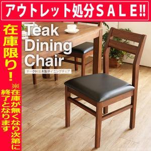 アジアン家具  ダイニングチェアー 合成皮革 チーク無垢 木製 おしゃれ 北欧 椅子 いす C340KA|landmark