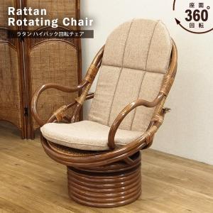 和風 パーソナルチェアー 籐 椅子 回転チェアー ラタン 木製 ハイバック ナチュラル レトロ C399HRZの写真