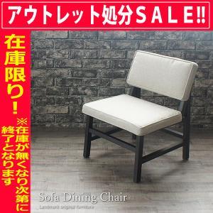 ダイニングチェア 椅子 いす ソファーダイニング用 1P 木製 アジアン家具 C408AT|landmark