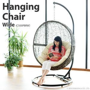 ハンギングチェア ハンモック パーソナルチェアー  椅子 ソファ スタンド アジアン C500PBRW 開梱設置組立便