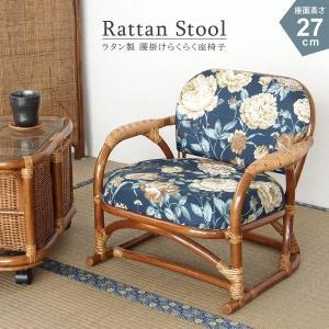 和風 籐製 椅子 高座椅子 ラタン チェア いす ミドル おしゃれ レトロ C661HRAの写真