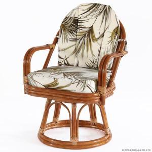 籐 回転椅子 座いす パーソナル チェア ラタン 木製 おしゃれ 肘掛付き 和風 レトロ アジアン C723HRCSの写真