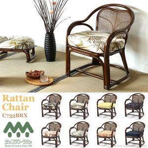 籐 椅子 パーソナルチェア らくらく座椅子 イス ラタン 木製 おしゃれ 肘掛け クッション クラシック ナチュラル 和風 C733BRXの写真