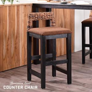 アジアン家具 エスニック カウンターチェアー バーチェアー おしゃれ バナナリーフ 木製 C840AT|landmark