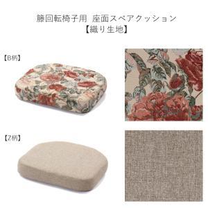 座面クッション 籐回転椅子 チェア 椅子 交換用 スペア ジ...
