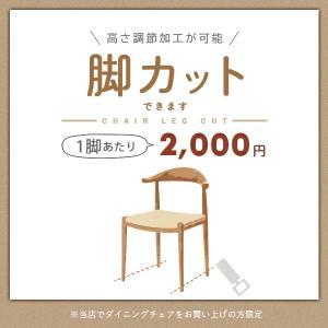カスタマイズ ダイニングチェア オプション 脚カット 高さ調節 高さ調整 木製椅子 籐椅子の写真