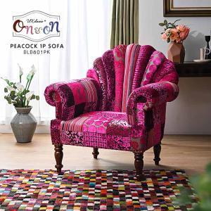 ソファー 1人掛け 肘付き 椅子 北欧 カフェ パーソナル チェアー おしゃれ ピンク パッチワーク ON&ON DLD801PK|landmark
