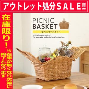 ピクニックバスケット カゴバッグ かばん 籐 ラタン 収納 ケース ボックス 北欧 GK718MEの写真