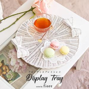 ディスプレイトレイ fiore 姫系 家具 ホワイトラタン レース フェミニンデコ GK834WW|landmark