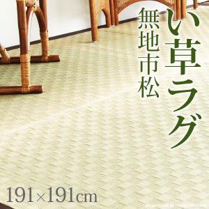 い草 ラグ カーペット マット 敷物 夏 191×191cm HSICHIMATU191 landmark