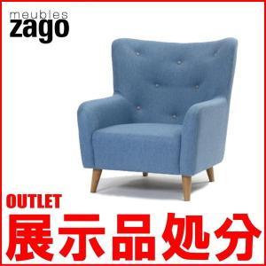 アウトレット 北欧家具 ソファー 1人掛け  椅子 パーソナルチェア 一人用 ブルー テディベアソファ zago dream L-D201BL-B|landmark