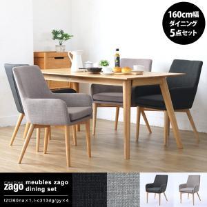 開梱設置無料 北欧家具 ダイニングテーブルセット 4人用 5点セット アームチェア 伸長式 伸縮 無垢材 木製 ナチュラル カントリー ZAGO L2T360NA1L-C313XX4 landmark