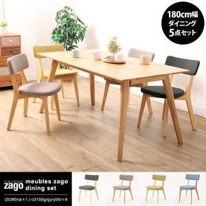 開梱設置無料 北欧家具 ダイニングテーブルセット 4人用 5点セット 180cm幅 無垢木製 ZAGO L2T380NA1L-C310XX4 landmark