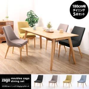 開梱設置無料 北欧家具 ダイニングテーブルセット 4人用 5点セット 180cm幅 無垢木製 ZAGO L2T380NA1L-C312XX4 landmark