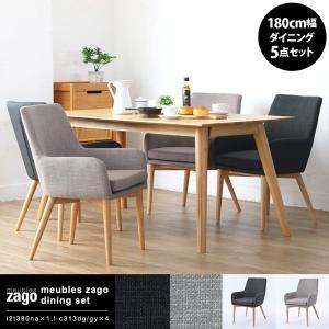 開梱設置無料 北欧家具 ダイニングテーブルセット 4人用 5点セット 180cm幅 無垢木製 ZAGO L2T380NA1L-C313XX4 landmark
