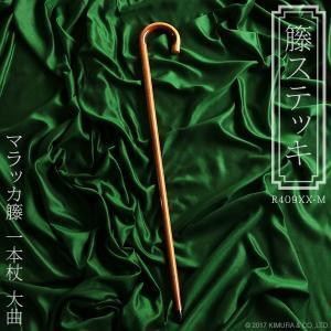 杖 ステッキ マラッカ籐  ラタン 大曲 一本杖 おしゃれ 最高級品 R409XX-M 祖母 祖父 プレゼント おすすめ 敬老の日 ギフト|landmark