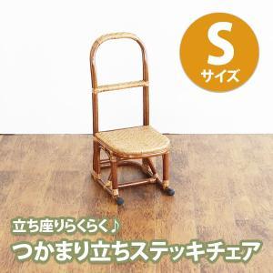 籐家具 つかまり立ち ステッキ 杖 椅子 チェアー 介護 立ち上がり補助 Sサイズ R418SHR landmark