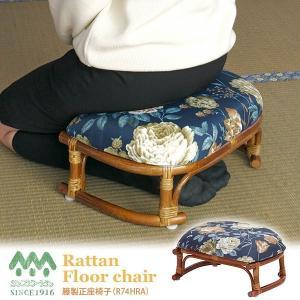 籐製 正座いす チェア 椅子 ラタン スツール コンパクト 軽量 和風 ナチュラル アジアン R74HRA|landmark