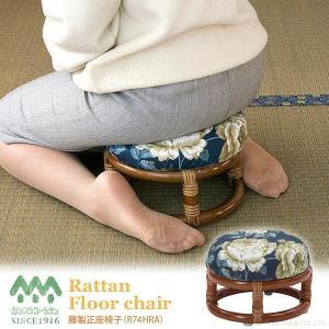 籐製 正座いす 座椅子 ラタン スツール チェア 軽量 コンパクト 和風 ナチュラル アジアン R75HRA|landmark
