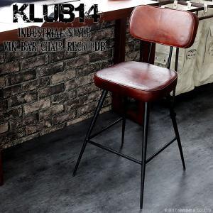 インダストリアル家具 バーチェアー カウンターチェア 椅子 レザー アイアン 鉄 アンティーク調 おしゃれ KLUB14 REC600DB|landmark