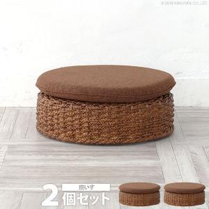 アジアン家具 座いす 2個セット チェア スツール クッション ウォーターヒヤシンス 和風 SET2-C1912CSの写真