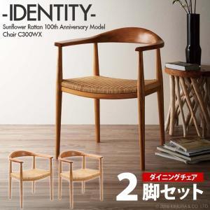 ナチュラル ダイニングチェアー 2脚セット 椅子 パーソナルチェア チーク無垢 木製 ラタン 籐 肘掛け 北欧 SET2-C300WX7|landmark