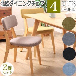 北欧家具 ダイニングチェアー 2脚セット 椅子 カフェ ナチュラル meubles zago ALI SET2-L-C310XXの写真