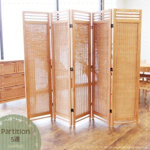 アジアン家具 パーティション パーテーション 間仕切り おしゃれ 折り畳み 木製 ラタン 籐 北欧 SW09PT|landmark