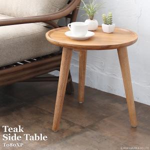 【商品名】 チーク無垢木製 サイドテーブル ナイトテーブル 机 ナチュラル (T080XP) 【ポイ...