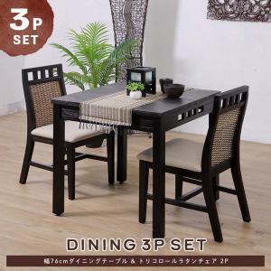 ダイニングテーブルセット 2人用 3点セット 木製 ラタン 籐 アジアン エスニック おしゃれ 北欧 ミッドセンチュリー カフェ 部屋 インテリア