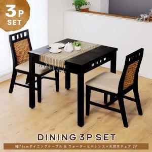 アジアン家具 ダイニングテーブルセット 2人用 3点セット ウォーターヒヤシンス 木製 T17A3092|landmark