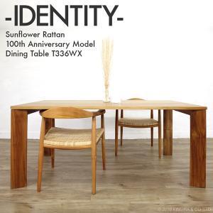 サンフラワーラタン IDENTITY チーク無垢木製ダイニングテーブル T336WX
