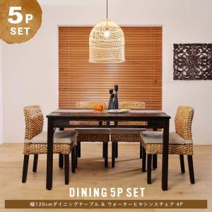 アジアン家具 ダイニングテーブルセット 4人用 5点 木製 ウォーターヒヤシンス バリ T37A3504|landmark