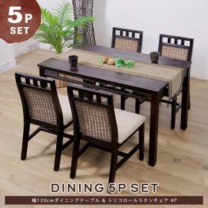 アジアン家具 ダイニングテーブルセット 4人用 5点 籐 ラタン 木製 おしゃれ カフェ T37A3074|landmark