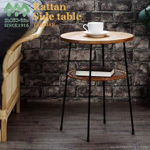 サイドテーブル ナイトテーブル 円卓 丸 アイアン 木製 籐...