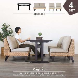 アジアン家具 ダイニングソファ4点セット 2人掛け 1人掛け2脚 テーブル ウォーターヒヤシンス ラタン バリ家具 ナチュラル T47D134SETの写真
