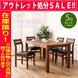アジアン家具 チーク無垢 天然木製 4人用 ダイニングテーブル5点セット T52K3404
