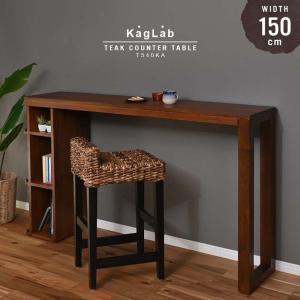 カウンターテーブル 収納付き 150cm幅 木製 おしゃれ チーク無垢材 T540KA