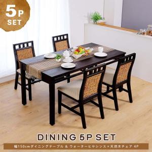 アジアン家具 4人用ダイニング5点セット ウォーターヒヤシンス T57A3094