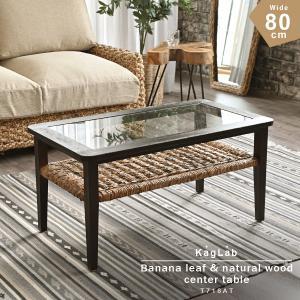 アジアン 家具 リビングテーブル 80cm幅 おしゃれ バナナリーフ T718AT