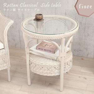 サイドテーブル コーナーテーブル 机 ガラス 籐 ラタン 北欧 カフェ カントリー ホワイト 白 fiore T835WW|landmark