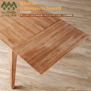 伸長用 エクステンションボード ダイニングテーブル(T760XP)用 北欧 おしゃれ 机 チーク 無垢 木製 アジアン家具 ナチュラル TX76XP|landmark