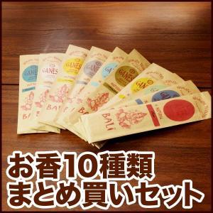 アジアン雑貨 バリ お香 インセンス スティックタイプ 10本入 10種類セット z001-701|landmark